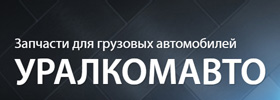 Уралкомавто Ханты-Мансийск